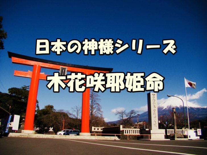木花咲耶姫命,浅間神社,浅間大社