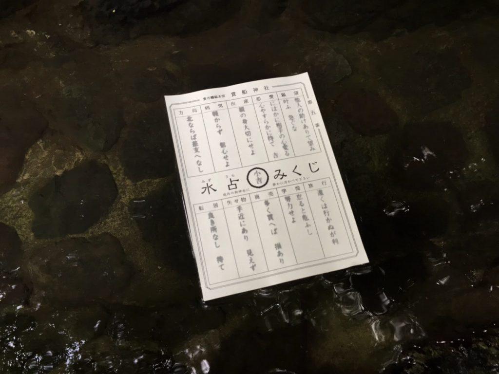 貴船神社,水占い