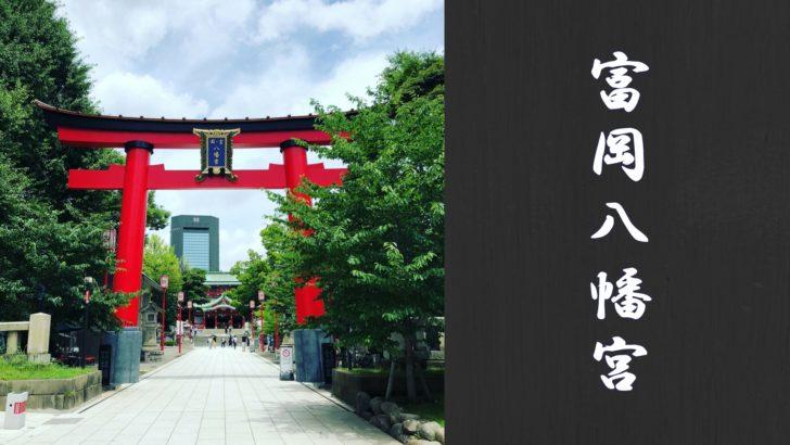 富岡八幡宮,神社